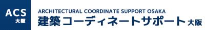建築コーディネートサポート大阪ロゴ